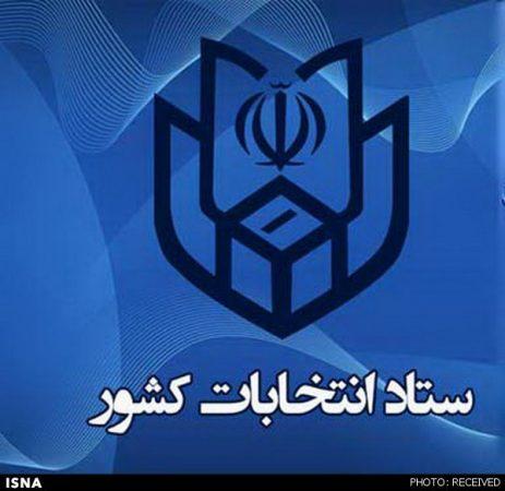 تمدید انتخابات در سراسر کشور به جز استان چهارمحال و بختیاری