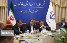 جلسه شورای اداری مازندران با حضور رییس دفتر رییس جمهوری