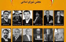 حذف نمایندگان مجلس دهم شگفتی انتخابات مازندران در ایستگاه یازدهم