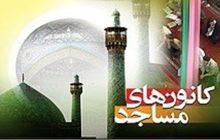 طرح هر مسجد، یک حقوقدان در مازندران رونمایی شد