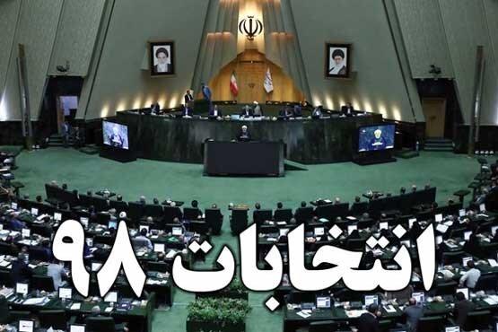 لیست انتخاباتی شورای ائتلاف نیروهای انقلاب اسلامی اعلام شد