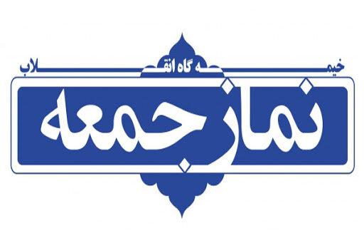 نماز-جمعه-این-هفته-درمرکز-۲۳-استان-برگزار-نمیشود.jpg