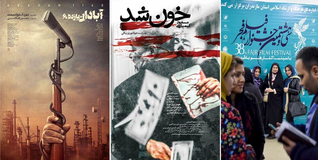 چهارمین-روز-اکران-فیلمهای-فجر-در-ساری؛-از-مازندران-تا.jpg