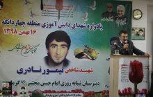 گزارش تصویری: یادواره شهدای دانش آموزی و فرهنگی منطقه چهاردانگه(لالههای روشن)