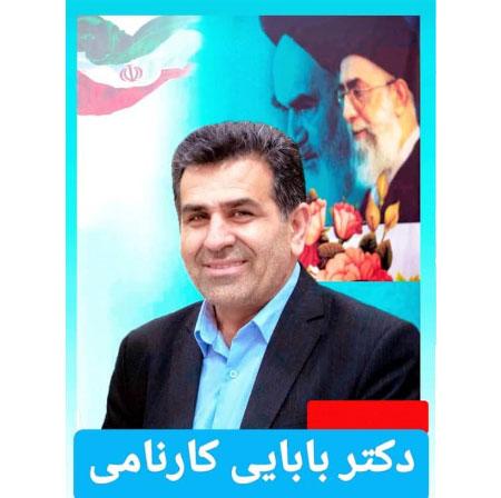 مسئولیتهای ملی دکتر علی بابایی کارنامی کاندیدای یازدهمین دوره مجلس شورای اسلامی