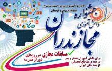 «مجازندران»؛ استعدادیابی مجازی برای دانشآموزان ایران