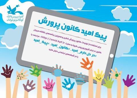 اجرای طرح پیک امید کانون در فضای مجازی و شبکههای اجتماعی در مازندران