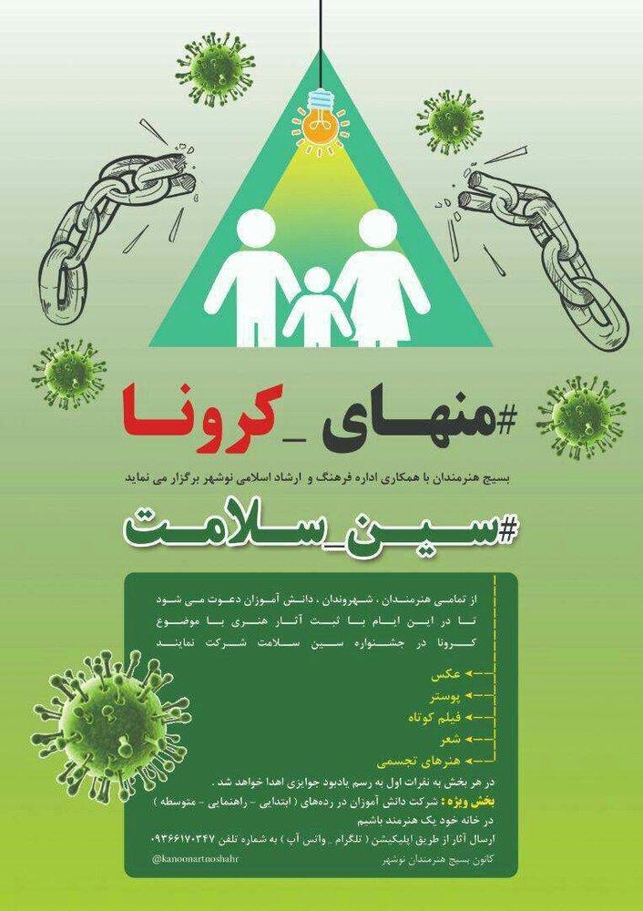 برگزاری-جشنواره-سین-سلامت-با-موضوع-کرونا-در-نوشهر.jpg