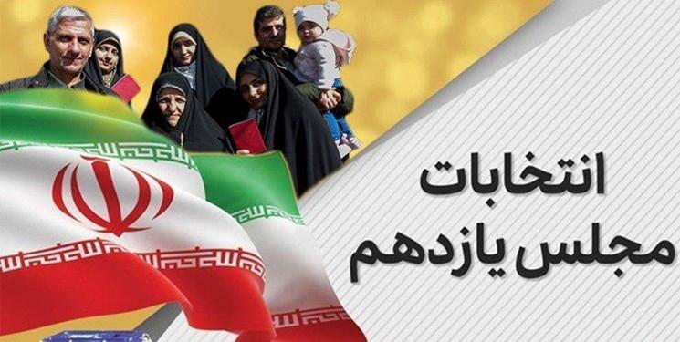صحت انتخابات مجلس شورای اسلامی در حوزه انتخابیه ساری و میاندورود تاییدشد