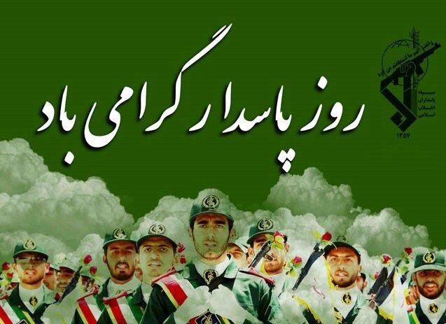 روز پاسدار و جانباز یادآور حماسه های ایثار در تاریخ ملت ایران است