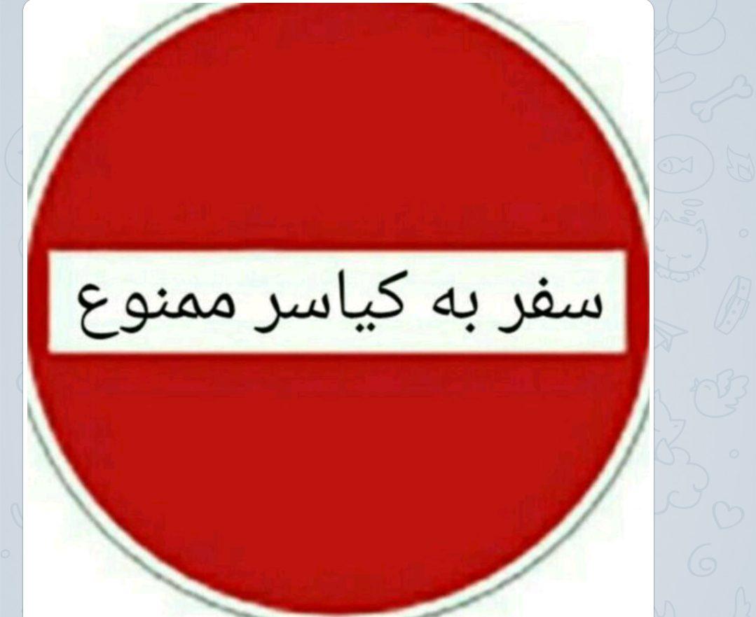 از ورود به شهر کیاسر و تمام روستاهای چهاردانگه جلوگیری میشود