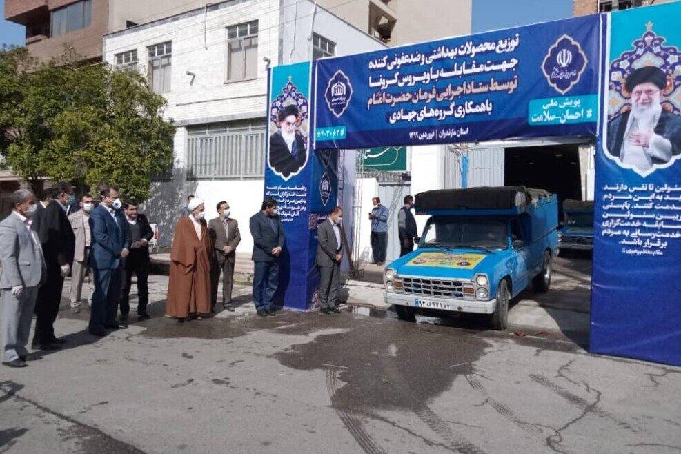پویش «سلامت احسان» در روستاهای مازندران برگزار شد