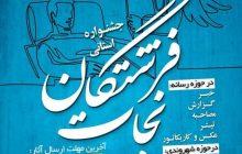 جشنواره استانی «فرشتگان نجات» در نوشهر برگزار می شود