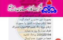 اقدام اداره گاز استان مازندران، اطلاع رسانی یا تهدید؟!