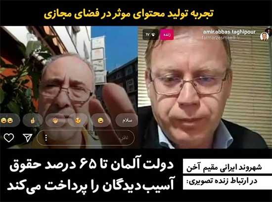 بی پرده از وضعیت ویروس کرونا در آلمان از زبان یک شهروند ایرانی مقیم شهر آخن