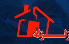 درسهایی از زلزله اخیر تهران و سایر زلزلههای بزرگ کشور / کاهش نگرانی مردم با احساس مسؤولیت مراجع رسمی
