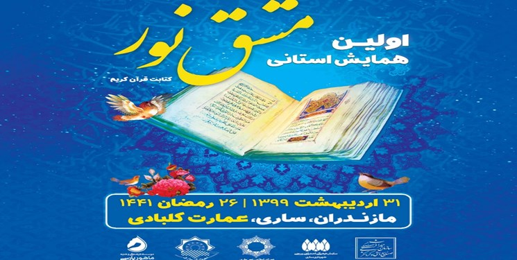 برگزاری نخستین همایش مشق نور در مازندران/*کتابت ۲۰ ساله قرآن کریم با علاقه درونی