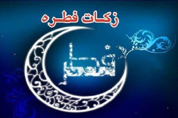 ۵۸۲ پایگاه بهزیستی زکات فطریه را در مازندران جمع آوری می کند