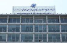توضیحات شرکت فرودگاه ها درباره دو خبر
