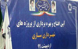 گزارش تصویری: افتتاح پروژههای فرهنگی، عمرانی خدماتی شهرداری ساری در آستانه عید سعید فطر
