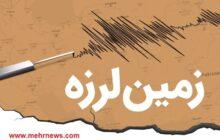 زمین لرزه کیاسر در مهدیشهر استان سمنان احساس شد