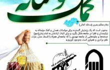 اطلاعیه دفتر امام جمعه چهاردانگه در اجرای مرحله جدید رزمایش مواسات و کمک مومنانه