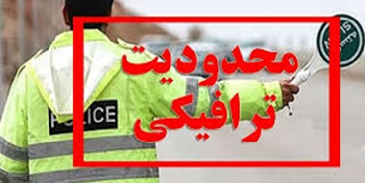 آغاز محدودیتهای ترافیکی 5 روزه عید غدیر در محورهای شمال/ محور کندوان 4 روز یکطرفه میشود