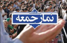 نماز جمعه قرارگاه شئون زندگی است
