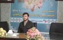 ارسال ۹۵۵ اثر به پنجمین جشنواره فرهنگی هنری ققنوس در مازندران