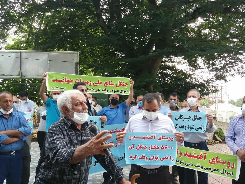 """تجمع اهالی """"آقمشهد"""" و اعتراض به وقف ۵۶۰۰ هکتار از جنگل های هیرکانی"""