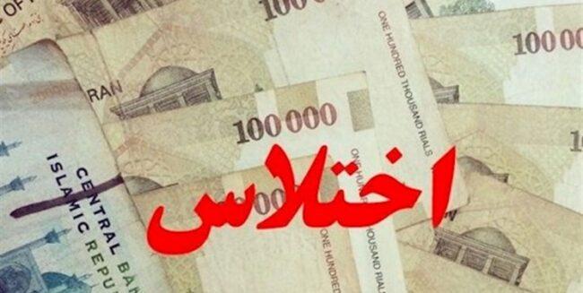 کشف اختلاس حدود 6 میلیاردی در مازندران