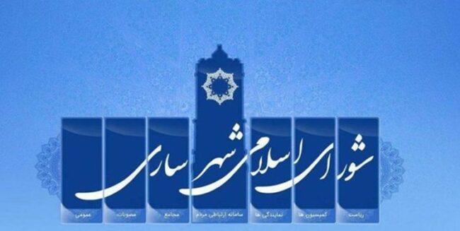 قفل درب جلسات شورای شهر ساری با حضور دو عضو جدید باز شد/معرفی رئیس جدید شورای شهر ساری