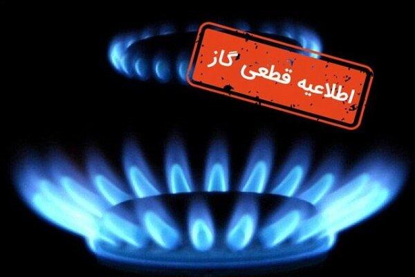گاز برخی مناطق ساری و نکا ۲ روز قطع می شود