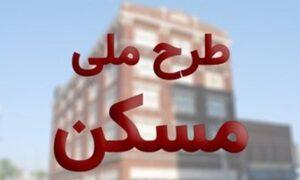 فارس من| تنها 28 متقاضی طرح اقدام ملی مسکن در