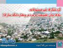 gardeshgar
