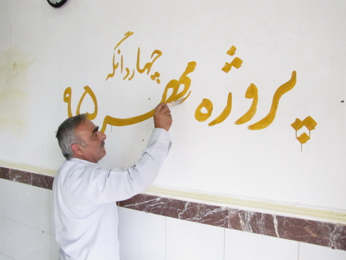 همزمان با سراسر استان، برگزاری مراسم آغازین پروژه مهر ۱۳۹۵ در منطقه چهاردانگه