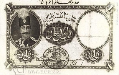 اسکناس یک تومانی ناصرالدین شاه +عکس