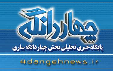 اختلال موقت در سایت پایگاه خبری چهاردانگه بخاطر جابجایی سرور