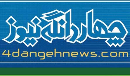چهاردانگه نیوز و نفسی بهاری