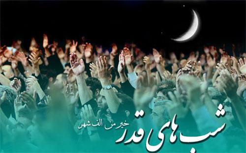 معرفی مراسم احیای شبهای قدر در حوزه حضرت ولیعصر(عج) شهر کیاسر