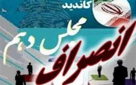 انصراف ۳۱ نفر از ادامه رقابت انتخابات مجلس شورای اسلامی در مازندران