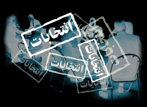 انتخابات و مچ های بازشده در مازندران!!!