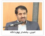 افتتاح دو پروژه به مناسبت هفته دولت در بخش چهاردانگه