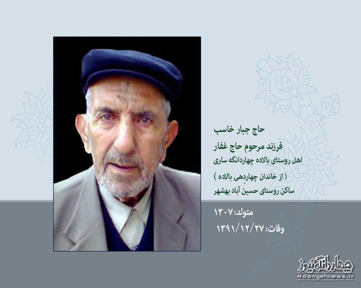 Haj-Jabbar-Khaseb