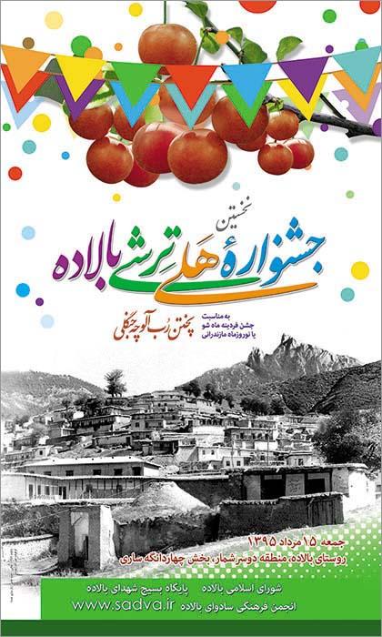 Hali Tershi- Site