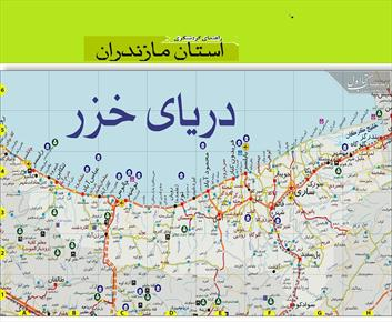 استان دوم: ۱. قم ۲. کاشان ۳. تهران ۴. سمنان ۵. ساری ۶. گرگان / روزگاری نه چندان دور که تهران هم زیر نظر استانداری مازندران بود!