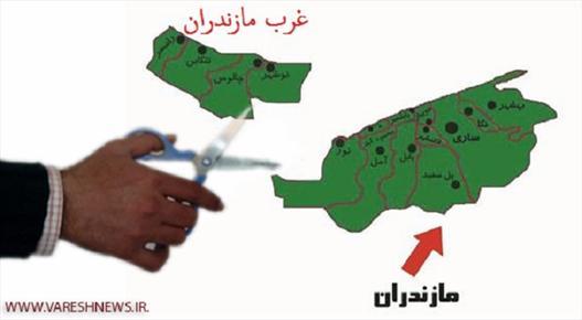 جدایی غرب مازندران / شعارهای عوامفریبانه سیاسیون یا نیاز مبرم منطقه؟!