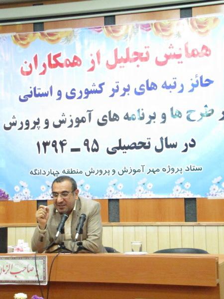 همایش تجلیل از رتبه های برتر کشوری و استانی منطقه چهاردانگه+تصاویر