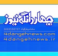 پایگاه خبری چهاردانگه نیوز، از حضور پرتلاش تا نادیده گرفته شدن گزینشی