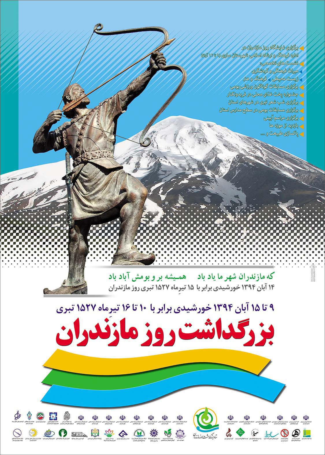 Poster Roze Mazandaran-telegram
